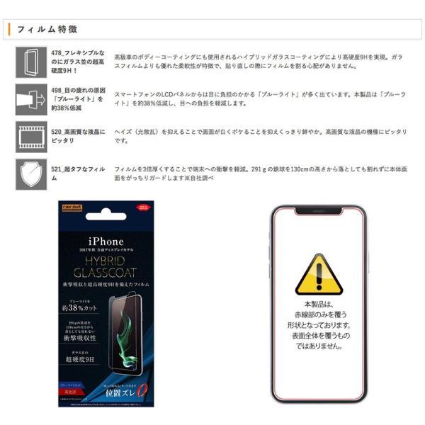 Ray Out レイアウト iPhone 11 Pro / XS / X 液晶保護フィルム 9H 衝撃吸収 ハイブリッドガラスコートフィルム ブルーライト 光沢 防指紋 ネコポス可|ec-kitcut|02