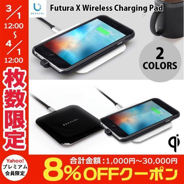 ワイヤレス充電器 iPhone X iPhone 8 BEZALEL Futura X Qi 対応 Wireless Charging Pad  ベザレル ネコポス不可|ec-kitcut