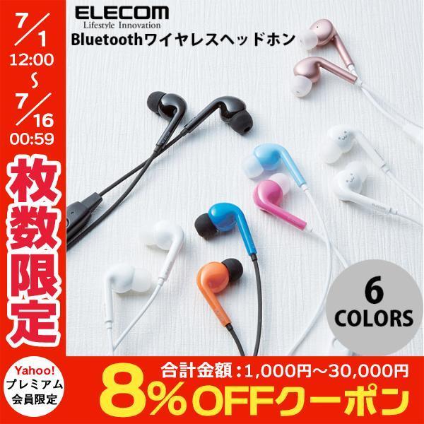 ワイヤレス イヤホン エレコム HPC13 Bluetoothワイヤレスヘッドホン ネコポス不可|ec-kitcut