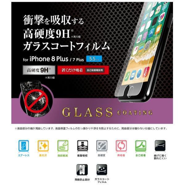 iPhone8Plus / iPhone7Plus フィルム エレコム ELECOM iPhone 8 Plus / 7 Plus 用 ガラスコートフィルム PM-A17LFLGLP ネコポス可|ec-kitcut|02