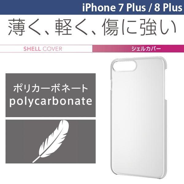 iPhone8Plus/ iPhone7Plus ケース エレコム ELECOM iPhone 8 Plus / 7 Plus 用 シェルカバー クリア PM-A17LPVCR ネコポス可|ec-kitcut
