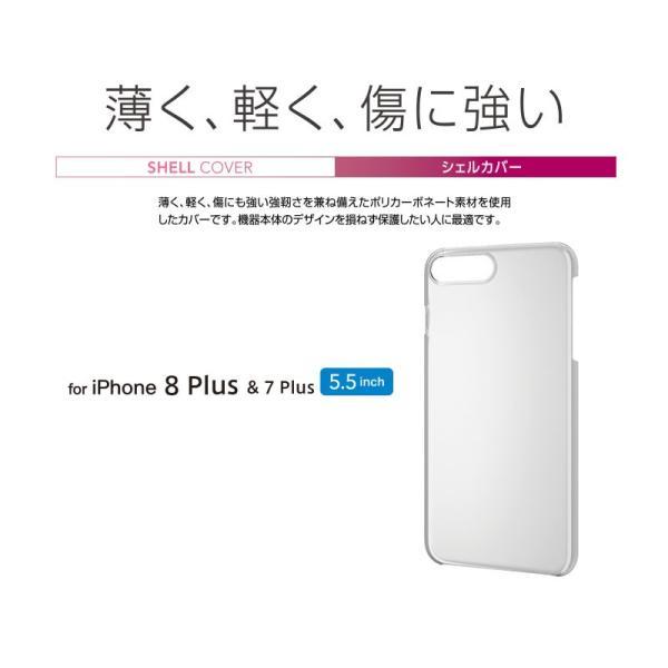 iPhone8Plus/ iPhone7Plus ケース エレコム ELECOM iPhone 8 Plus / 7 Plus 用 シェルカバー クリア PM-A17LPVCR ネコポス可|ec-kitcut|03