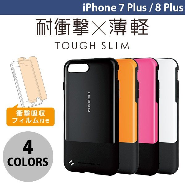 f60dc6b45d iPhone8Plus/ iPhone7Plus ケース エレコム iPhone 8 Plus / 7 Plus 用 TOUGH SLIM ネコポス可  ...