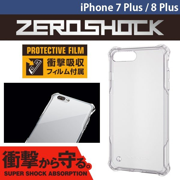 105138954b iPhone8Plus/ iPhone7Plus ケース エレコム ELECOM iPhone 8 Plus / 7 Plus 用 ZEROSHOCK  スタンダード インビジブル ...