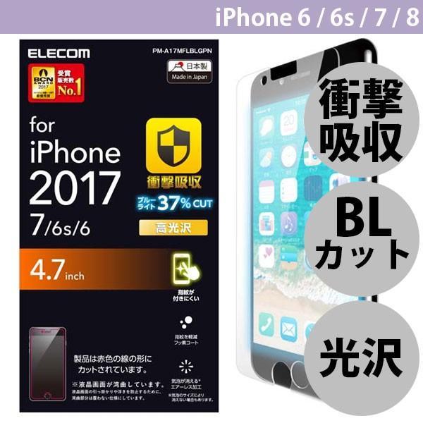 iPhone8 保護フィルム エレコム ELECOM iPhone 8 / 7 / 6s / 6 フィルム 衝撃吸収 指紋防止 ブルーライトカット PM-A17MFLBLGPN ネコポス可|ec-kitcut