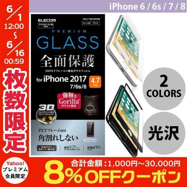 iPhone8 / iPhone7 /iPhone6s ガラスフィルム エレコム iPhone 8 / 7 / 6s / 6 用 フルカバーガラスフィルム ゴリラ フレーム付 0.21mm ネコポス可 ec-kitcut