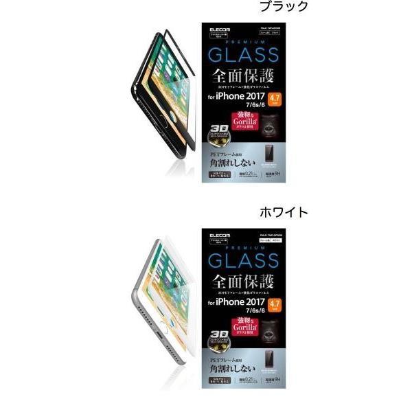 iPhone8 / iPhone7 /iPhone6s ガラスフィルム エレコム iPhone 8 / 7 / 6s / 6 用 フルカバーガラスフィルム ゴリラ フレーム付 0.21mm ネコポス可 ec-kitcut 02