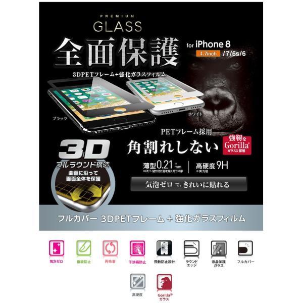iPhone8 / iPhone7 /iPhone6s ガラスフィルム エレコム iPhone 8 / 7 / 6s / 6 用 フルカバーガラスフィルム ゴリラ フレーム付 0.21mm ネコポス可 ec-kitcut 03