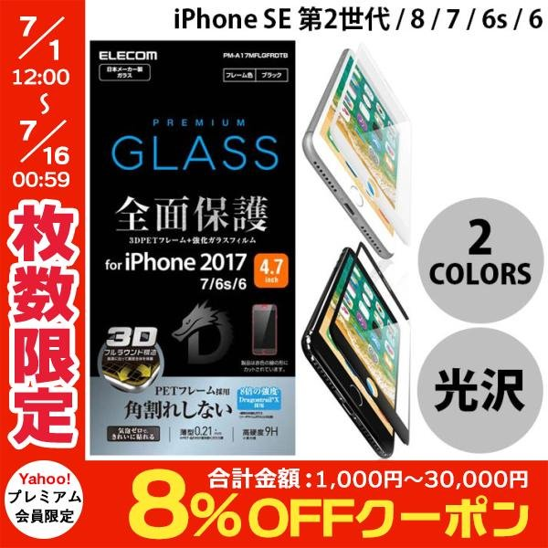 iPhone8 / iPhone7 ガラスフィルム エレコム iPhone 8 / 7 / 6s / 6 用 フルカバーガラスフィルム ドラゴントレイル フレーム付 0.21mm ネコポス送料無料|ec-kitcut