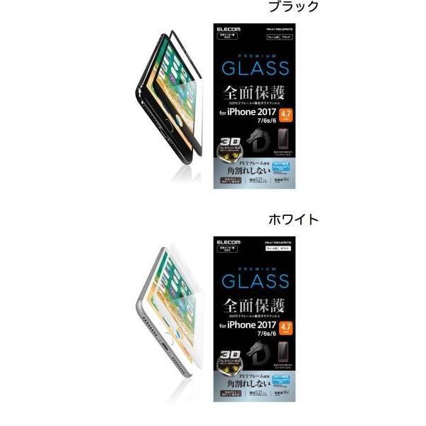 iPhone8 / iPhone7 ガラスフィルム エレコム iPhone 8 / 7 / 6s / 6 用 フルカバーガラスフィルム ドラゴントレイル フレーム付 0.21mm ネコポス送料無料|ec-kitcut|02