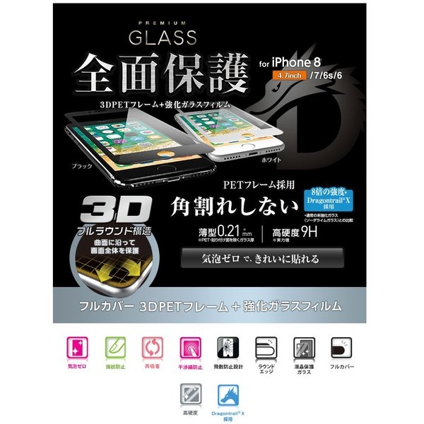 iPhone8 / iPhone7 ガラスフィルム エレコム iPhone 8 / 7 / 6s / 6 用 フルカバーガラスフィルム ドラゴントレイル フレーム付 0.21mm ネコポス送料無料|ec-kitcut|03