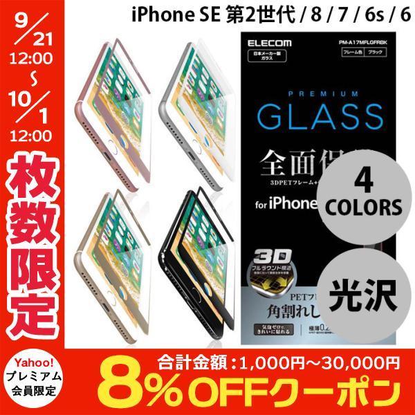 iPhone8 / iPhone7 /iPhone6s / iPhone6 ガラスフィルム エレコム iPhone 8 / 7 / 6s / 6 用 フルカバーガラスフィルム フレーム付  0.23mm ネコポス可|ec-kitcut