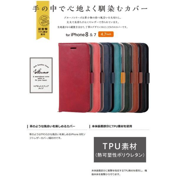 iPhone8 ケース スマホケース エレコム ELECOM iPhone 8 / 7 Vluno ソフトレザーカバー 磁石付 ブラック PM-A17MPLFYBK ネコポス可|ec-kitcut|04