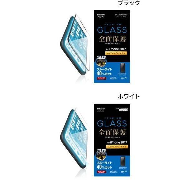 iPhone 11 Pro / XS / X 保護フィルム エレコム iPhone 11 Pro / XS / X フルカバーガラスフィルム ブルーライトカット 0.33mm ネコポス可|ec-kitcut|02