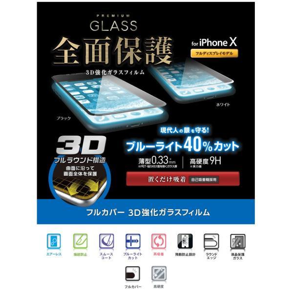 iPhone 11 Pro / XS / X 保護フィルム エレコム iPhone 11 Pro / XS / X フルカバーガラスフィルム ブルーライトカット 0.33mm ネコポス可|ec-kitcut|03