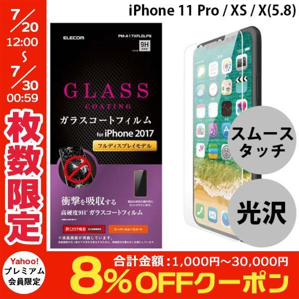 iPhoneX 保護フィルム エレコム ELECOM iPhone XS / X 用 ガラスコートフィルム スムースタッチ 光沢 PM-A17XFLGLPS ネコポス可 ec-kitcut