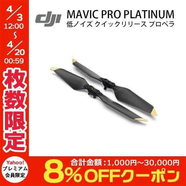 ドローン DJI ディージェイアイ Mavic Pro 低ノイズ クイックリリース プロペラ Platinum 2枚組 MPP2PR ネコポス可 国内正規品|ec-kitcut