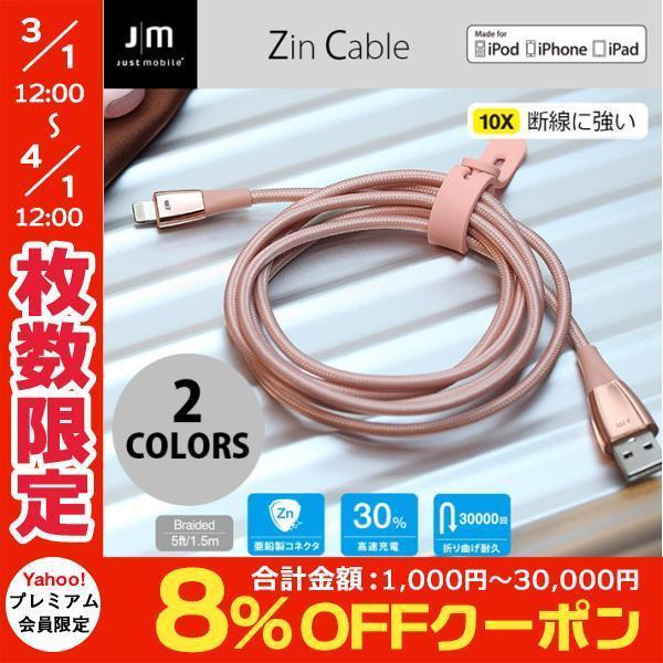 Lightning USBケーブル Just Mobile Zin Cable MFi認証 Lightningケーブル 1.5m ジャストモバイル ネコポス送料無料|ec-kitcut