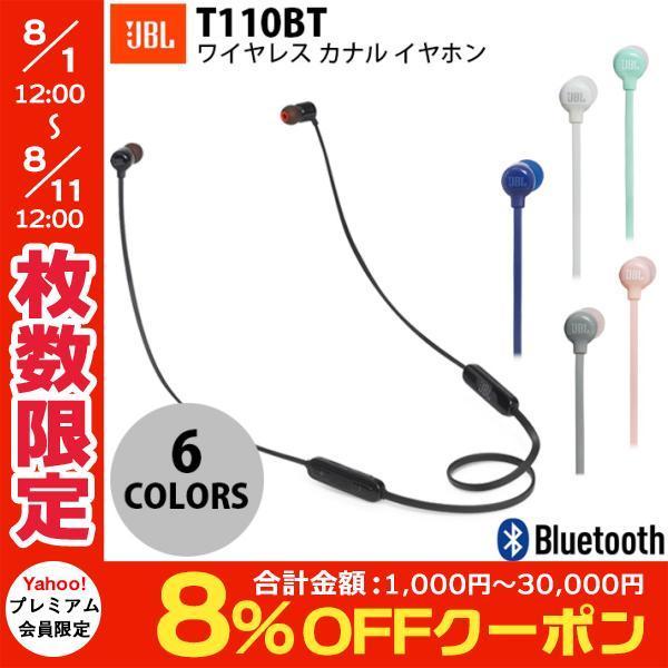 JBL T110BT Bluetooth ワイヤレス カナル イヤホン  ジェービーエル