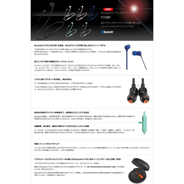 ワイヤレス イヤホン JBL T110BT Bluetooth ワイヤレス カナル イヤホン  ジェービーエル ネコポス不可 wcc|ec-kitcut|10
