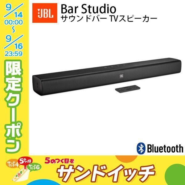 JBL ジェービーエル Bar Studio Bluetooth サウンドバー TVスピーカー JBLBARSBLKJN