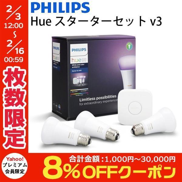 スマートLED照明 ヒュー IoT PHILIPS フィリップス Hue スターターセット v3 Philips Hue Starter set v3 929001367901 ネコポス不可 ec-kitcut
