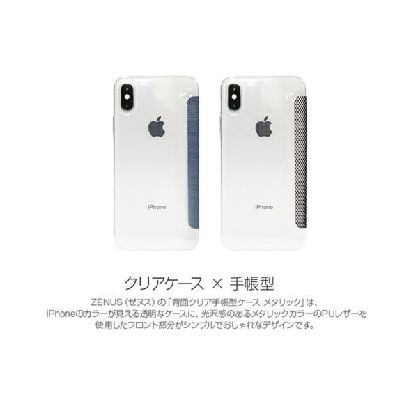 ZENUS iPhone X 背面クリア手帳型ケース Metallic ゼヌス ネコポス可|ec-kitcut|04