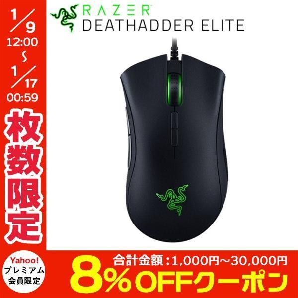 ゲーミングマウス Razer レーザー DeathAdder Elite 有線 光学式 ゲーミングマウス RZ01-02010100-R3A1 ネコポス不可|ec-kitcut