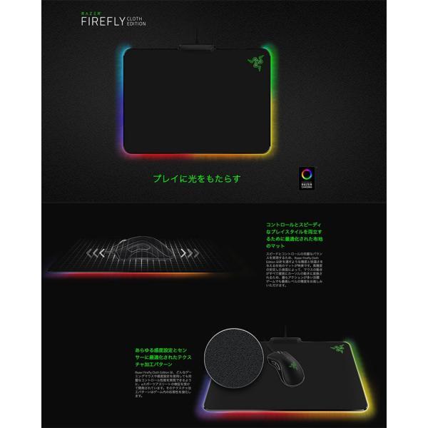 ゲーミングマウスパッド Razer レーザー Firefly Cloth Edition マルチライティング ゲーミングマウスパッド RZ02-02000100-R3M1 ネコポス不可|ec-kitcut|02