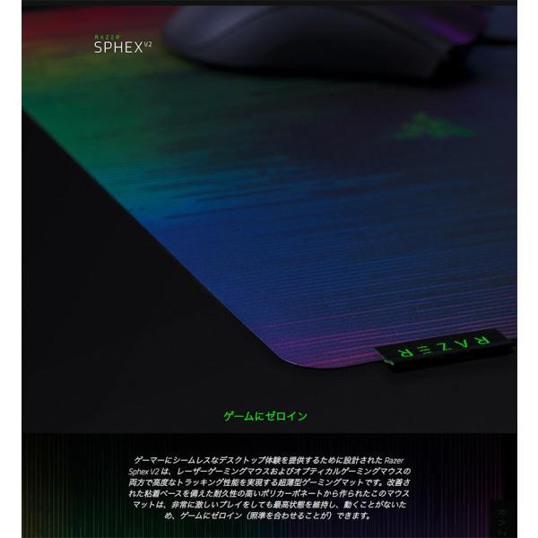 ゲーミングマウスパッド Razer レーザー Sphex V2 ゲーミングマウスパッド RZ02-01940100-R3M1 ネコポス不可|ec-kitcut|06