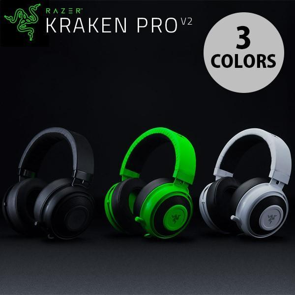 Razer Kraken Pro V2 ゲーミングヘッドセット  レーザー