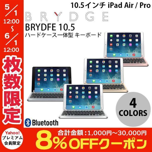 iPad Pro10.5 Air3 キーボードケース BRYDGE 10.5インチ iPad Air / Pro ハードケース一体型 Bluetooth キーボード ブリッジ ネコポス不可|ec-kitcut
