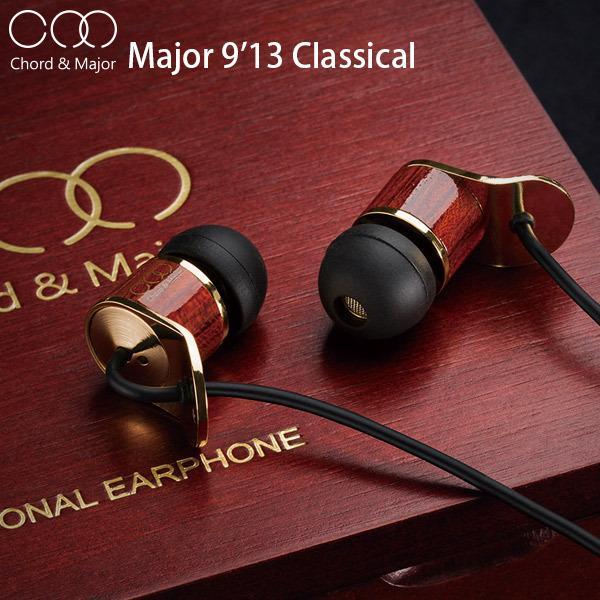 高音質イヤホン カナル CHORD&MAJOR コードアンドメジャー Major 9'13 Classical カナル型 イヤホン CM360116 ネコポス不可 イヤフォン ec-kitcut