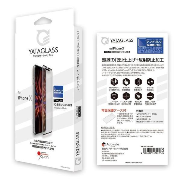 YATAGLASS ヤタガラス iPhone 11 Pro / XS / X 3D TAKUMI ガラスフィルム 背面保護ケース付き アンチグレア ブラック 0.33mm YPJGAIXLAB ネコポス送料無料|ec-kitcut|03