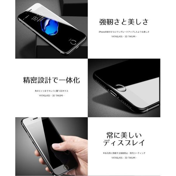YATAGLASS iPhone 8 / 7 3D TAKUMI ガラスフィルム 背面保護ケース付き 覗き見防止 0.33mm ヤタガラス ネコポス送料無料|ec-kitcut|04