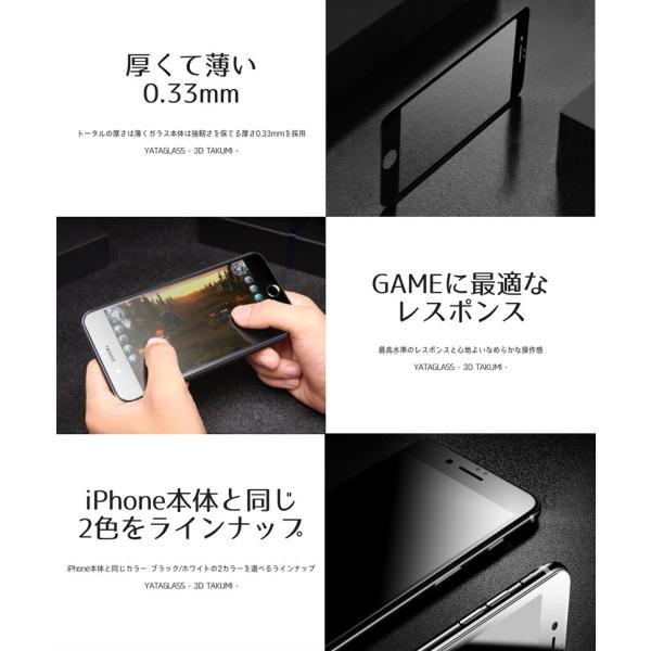 YATAGLASS iPhone 8 / 7 3D TAKUMI ガラスフィルム 背面保護ケース付き 覗き見防止 0.33mm ヤタガラス ネコポス送料無料|ec-kitcut|05