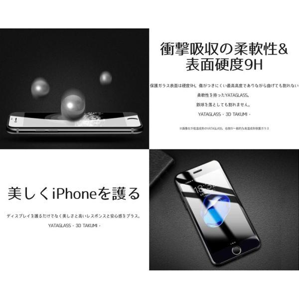 YATAGLASS iPhone 8 / 7 3D TAKUMI ガラスフィルム 背面保護ケース付き 覗き見防止 0.33mm ヤタガラス ネコポス送料無料|ec-kitcut|06