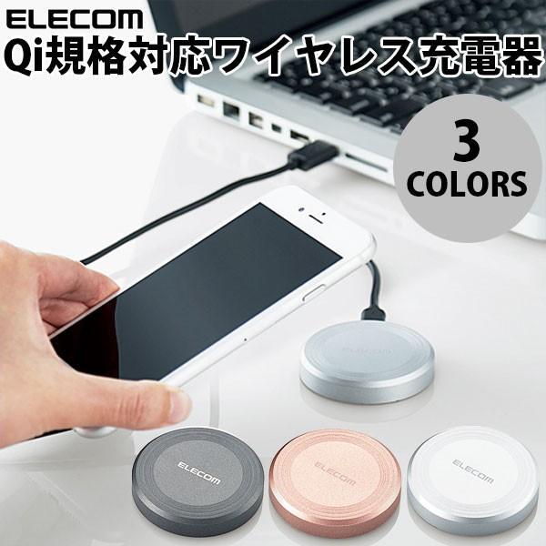 ワイヤレス充電器 iPhone X iPhone 8 エレコム Qi規格対応ワイヤレス充電器 5W 卓上タイプ ネコポス送料無料|ec-kitcut