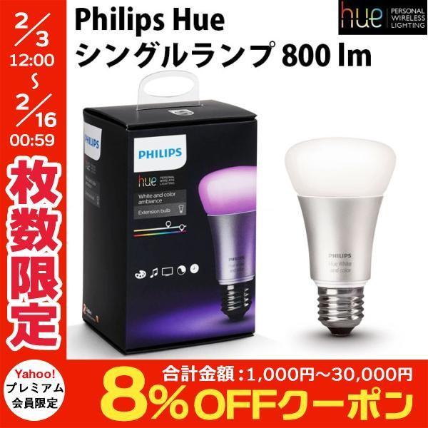 スマートLED照明 ヒュー IoT PHILIPS フィリップス Hue シングルランプ v3 800 lm Philips Hue SingleLamp 800 lm 929001367902 ネコポス不可|ec-kitcut