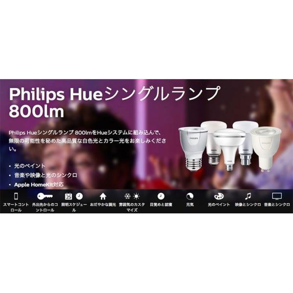 スマートLED照明 ヒュー IoT PHILIPS フィリップス Hue シングルランプ v3 800 lm Philips Hue SingleLamp 800 lm 929001367902 ネコポス不可|ec-kitcut|02