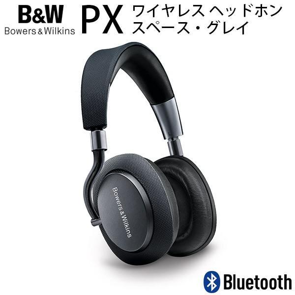 ノイズキャンセリング ヘッドホン B&W バウワース アンド ウィルキンス PX Bluetooth ワイヤレス ヘッドホン スペース・グレイ PX/H ネコポス不可 ec-kitcut