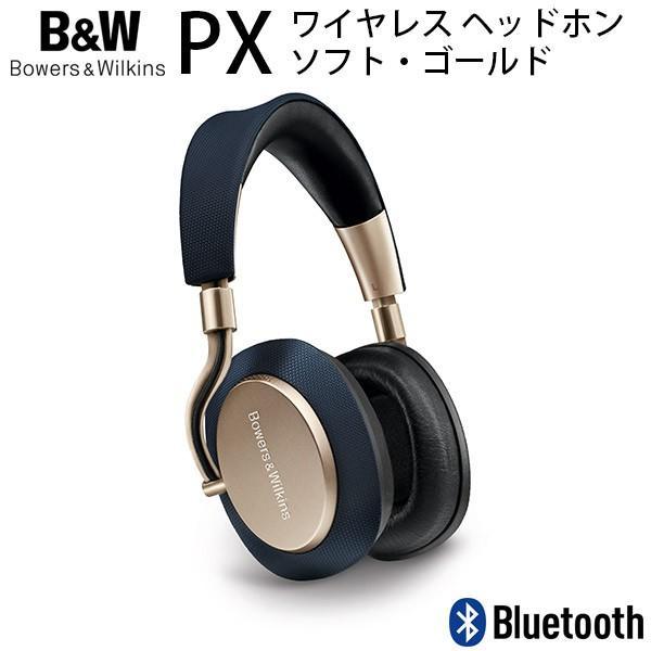 ノイズキャンセリング ヘッドホン B&W バウワース アンド ウィルキンス PX Bluetooth ワイヤレス ヘッドホン ソフト・ゴールド PX/G ネコポス不可|ec-kitcut