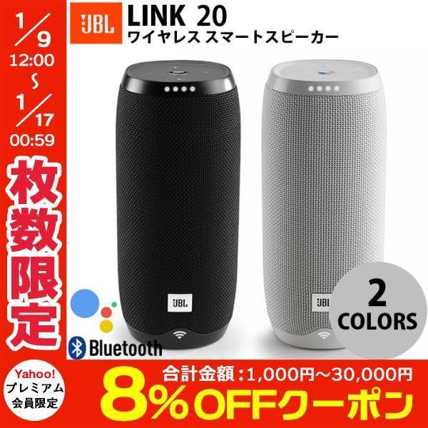 JBL LINK 20 Googleアシスタント搭載 Bluetooth ワイヤレス スマートスピーカー  ジェービーエル