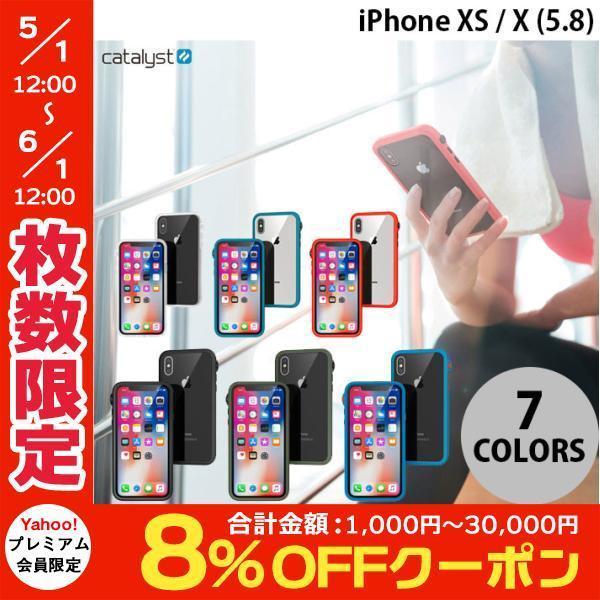 Catalyst iPhone X 衝撃吸収ケース  カタリスト