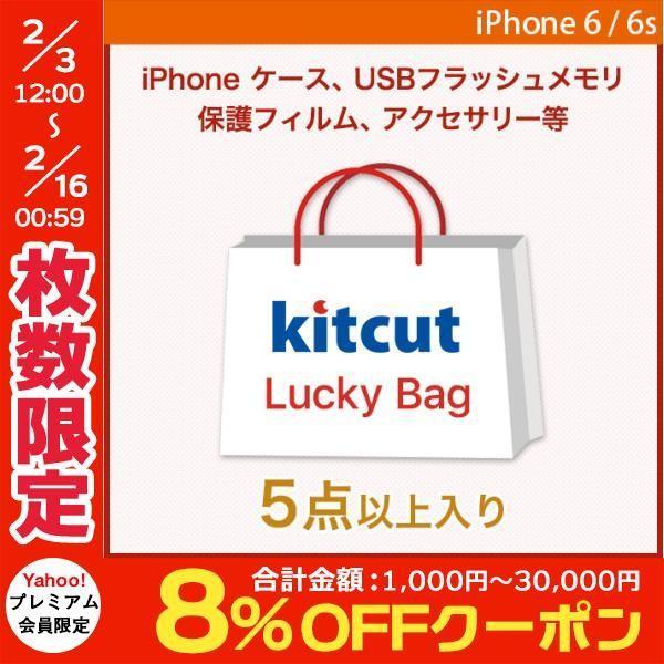 KITCUT キットカット お楽しみ 福袋 iPhone 6 / 6s ケース USBフラッシュメモリ1個 + ケース/保護フィルム/アクセサリーが4個以上 ネコポス不可|ec-kitcut