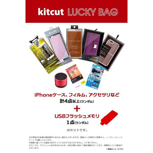 KITCUT キットカット お楽しみ 福袋 iPhone 6 / 6s ケース USBフラッシュメモリ1個 + ケース/保護フィルム/アクセサリーが4個以上 ネコポス不可|ec-kitcut|03