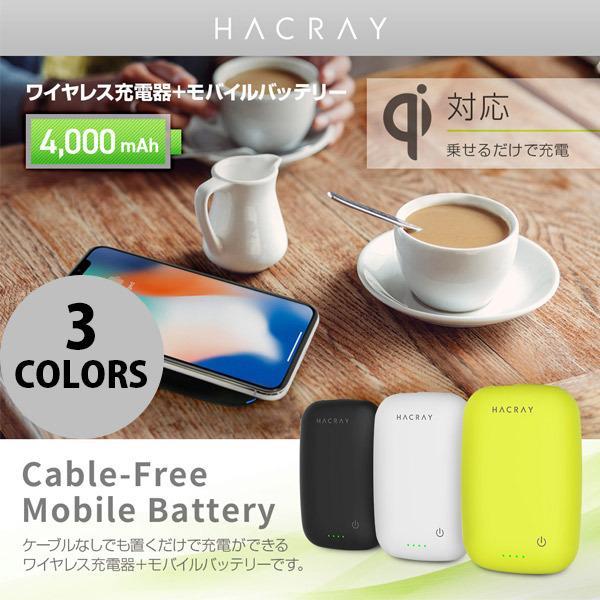 HACRAY Qi対応 ワイヤレス充電器 + モバイルバッテリー Cable-Free Mobile Battery 10W  4000mAh ハクライ