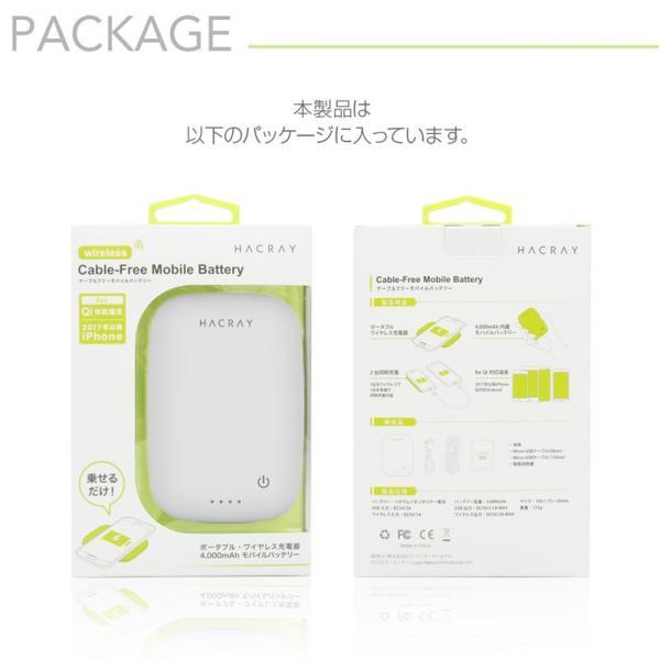 iPhone X iPhone 8 HACRAY Qi対応 ワイヤレス充電器+モバイルバッテリー Cable-Free Mobile Battery 10W 4000mAh ネコポス不可|ec-kitcut|11