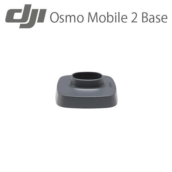 カメラアクセサリー DJI ディージェイアイ Osmo Mobile 2 Base OM2P1 ネコポス不可 ジンバル スタビライザー アクセサリー 国内正規品|ec-kitcut
