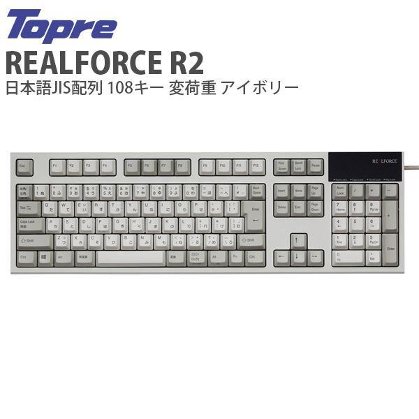 キーボード 東プレ トープレ REALFORCE R2 日本語JIS配列 108キー 変荷重 有線キーボード アイボリー R2-JPV-IV ネコポス不可 ec-kitcut
